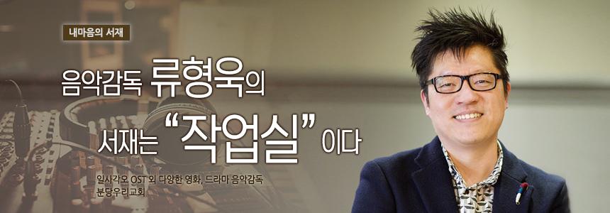 """음악감독 류형욱의 서재는 """"작업실""""이다"""
