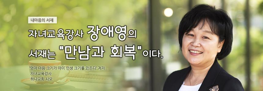 """자녀교육강사 장애영의 서재는 """"만남과 회복""""이다."""