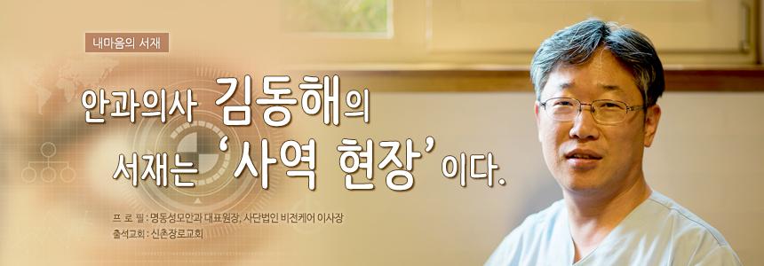 안과의사 김동해의 서재는 '사역 현장'이다.