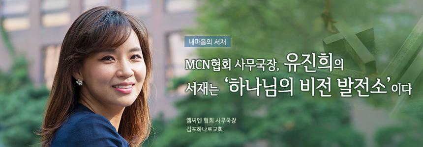 """MCN협회 사무국장, 유진희의 서재는 """"하나님의 비전 발전소""""이다"""