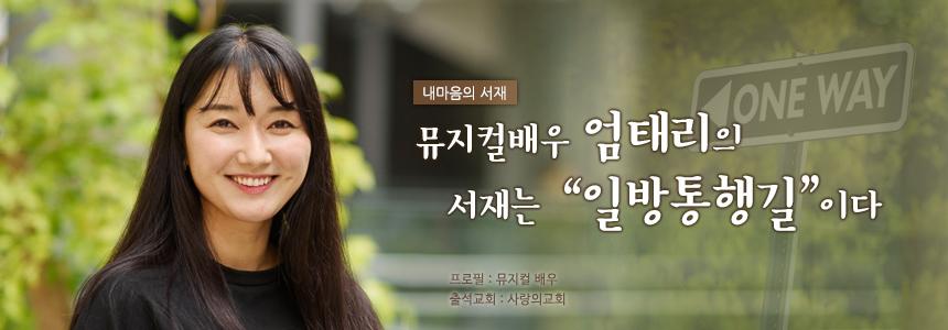 """뮤지컬배우 엄태리의 서재는 """"일방통행길""""이다"""