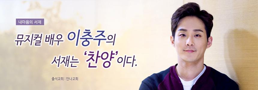 뮤지컬 배우 이충주의 서재는 '찬양'이다.