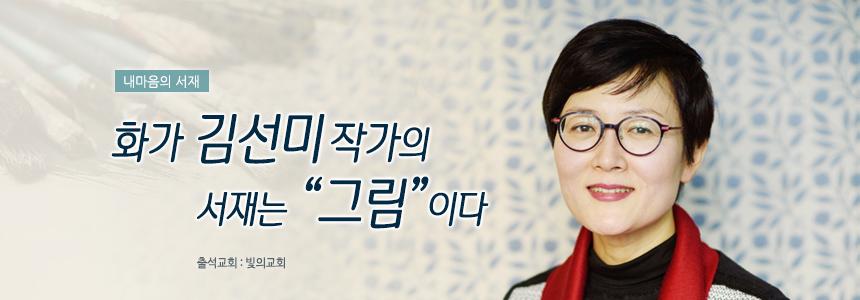"""화가 김선미 작가의 서재는 """"그림""""이다"""