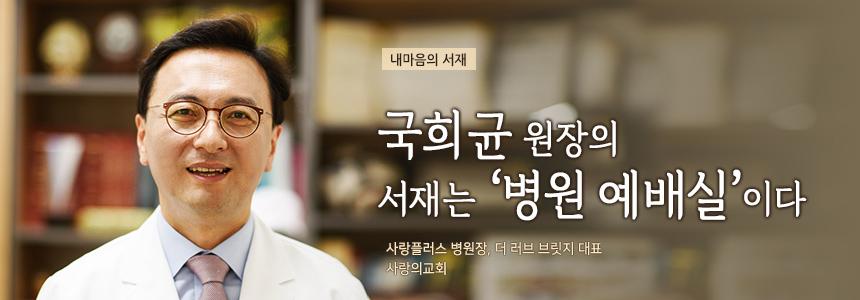 국희균 원장의 서재는 '병원 예배실' 이다