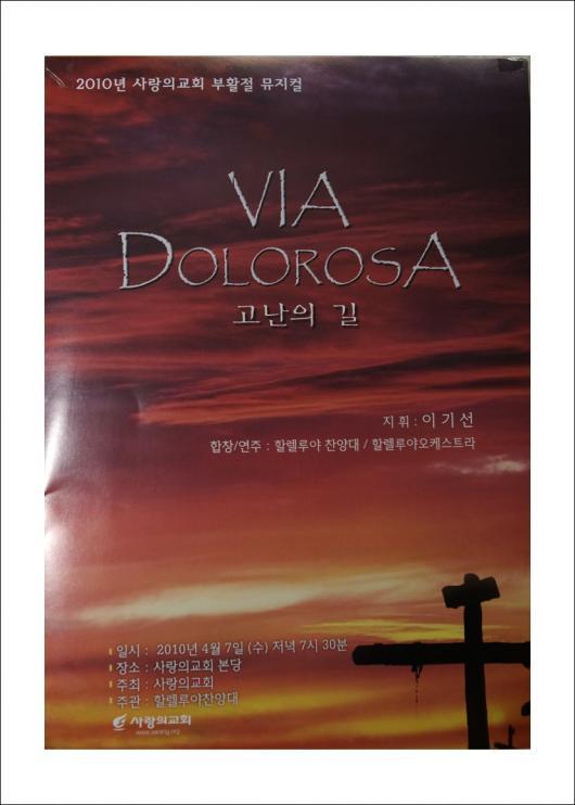 부활절 뮤지컬 VIA DOLOROSA (고난의 길) #1
