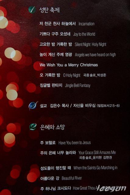 2011성탄축하음악예배