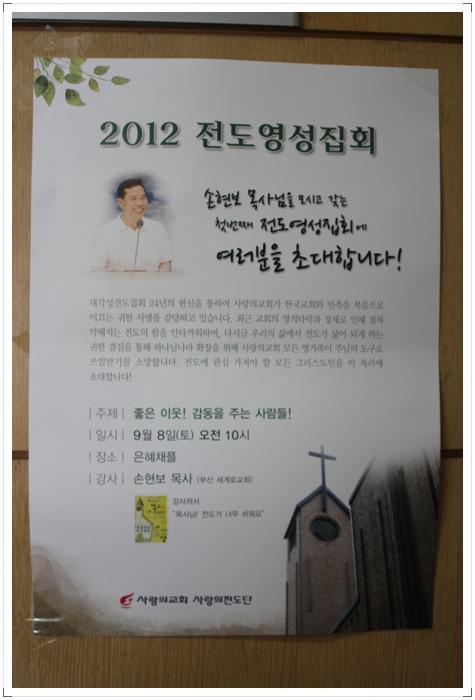 9/8 전도영성집회 사진 -1