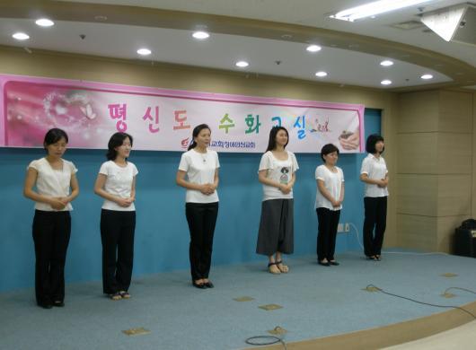 2009년 수화교실초급반