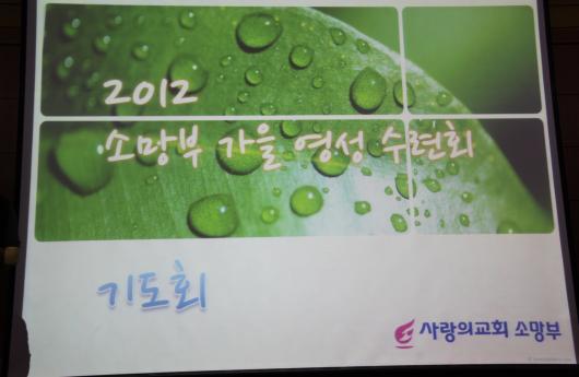 2012소망부가을영성수련회 2