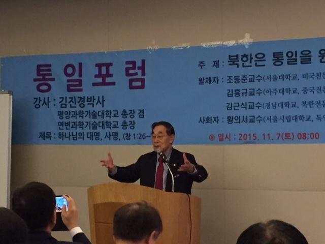 전국기독교수연합회(통일포럼,특강(김진경 총장)2015.11.8)